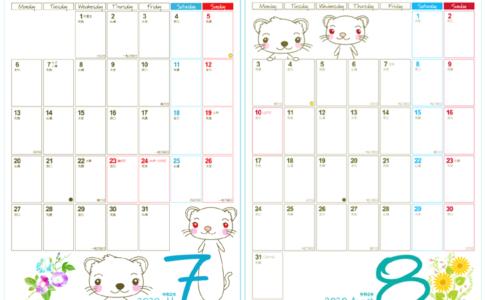 株式会社ポーラベア 2020年カレンダー7月&8月 ポーラベア