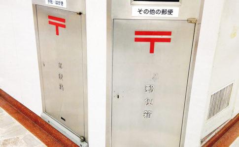 ポーラベア 株式会社ポーラベア 郵便ポスト 有楽町 交通会館