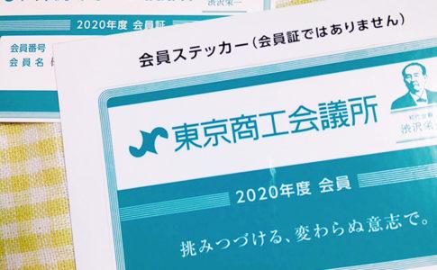 ポーラベア 株式会社ポーラベア 東京商工会議所 会員ステッカー 2020年