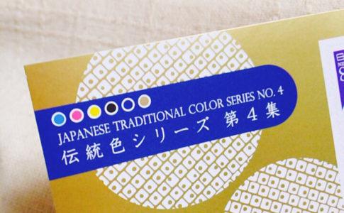 ポーラベア 株式会社ポーラベア 特殊切手 伝統色シリーズ第4集 切手