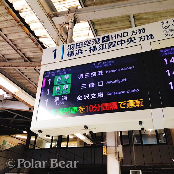 ポーラベア 株式会社ポーラベア 京急品川駅