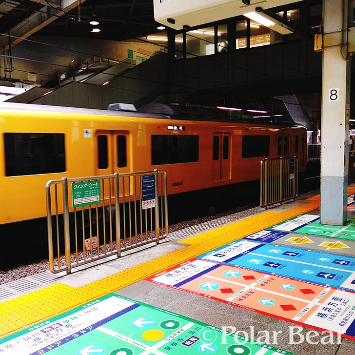 ポーラベア 株式会社ポーラベア 京急品川駅 しあわせの黄色い電車 KEIKYU YELLOW HAPPY TRAIN 京急イエローハッピートレイン
