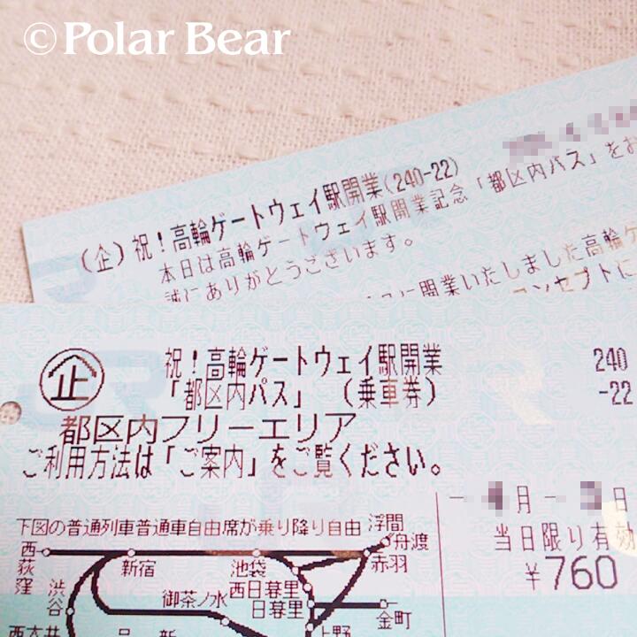 ポーラベア 株式会社ポーラベア JR 都区内パス 高輪ゲートウェイ駅