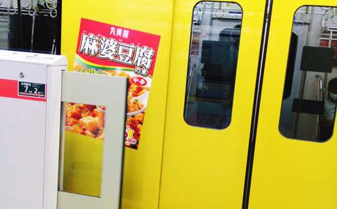ポーラベア 株式会社ポーラベア 地下鉄 銀座線 麻婆豆腐 広告
