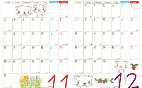 株式会社ポーラベア 2020年カレンダー11月&12月 ポーラベア