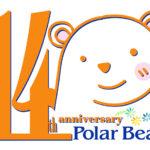 ポーラベア 株式会社ポーラベア 14年目 スタート よろしくお願いいたします