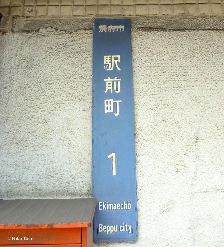 大分県別府市駅前町1 ポーラベア