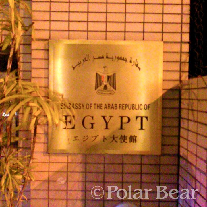 株式会社ポーラベア ポーラベア 代官山 散策 エジプト大使館