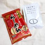 長崎 物産 あごだし らーめん 五島 鯛 出汁 カレー ポーラベア