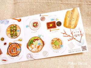 特殊切手 日本の食 おいしいにっぽん 福岡 84円切手 ポーラベア