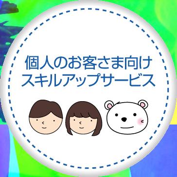 株式会社ポーラベア 個人様向けスキルアップサービス
