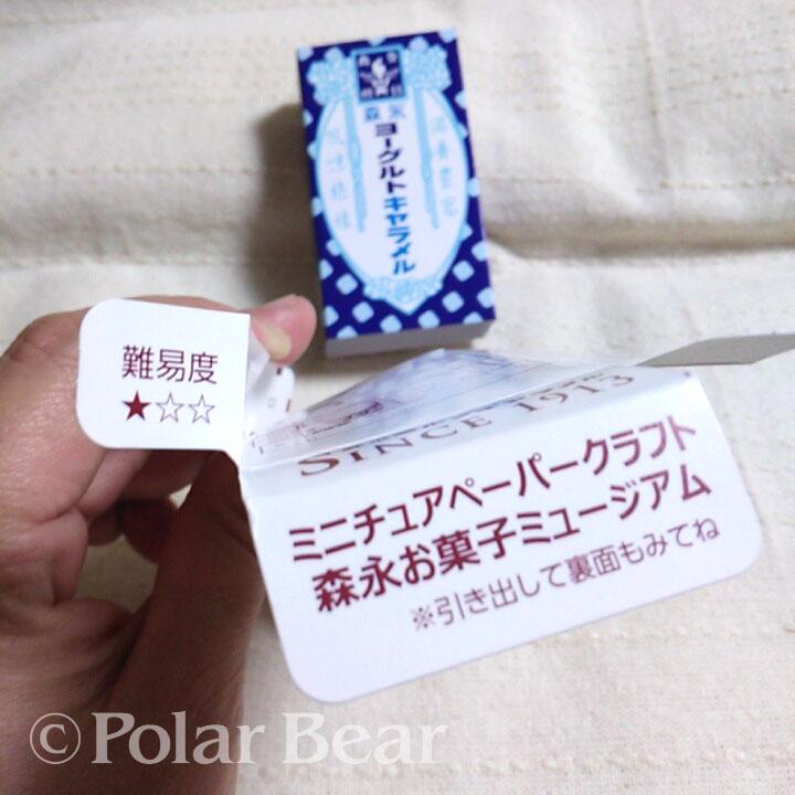 森永キャラメル 箱 工作 ミニチュアペーパークラフト ポーラベア
