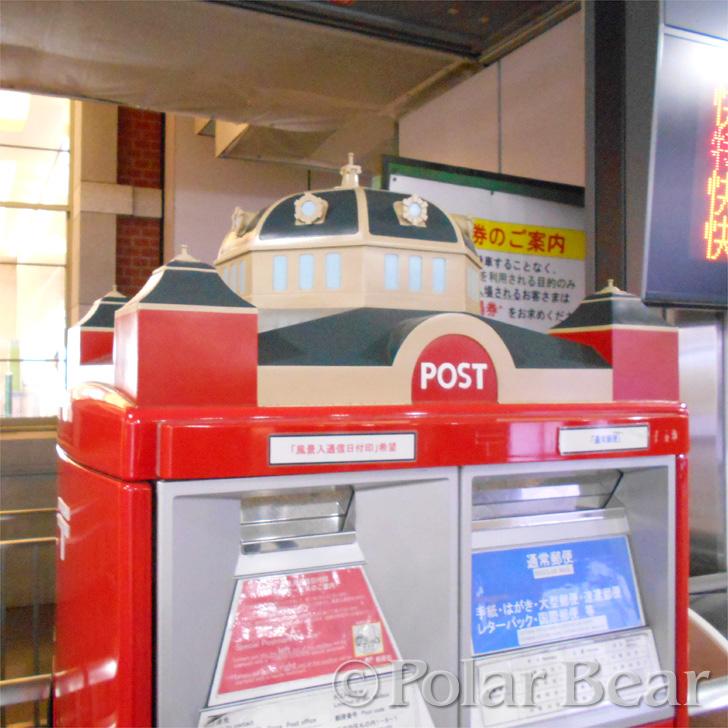 東京駅 構内 郵便ポスト ポーラベア