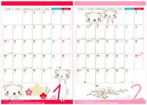 株式会社ポーラベア 2020年カレンダー1月&2月 ポーラベア