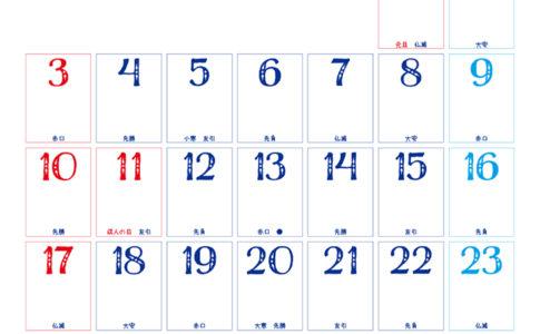 株式会社ポーラベア ポーラベア カレンダー 2021年 1月