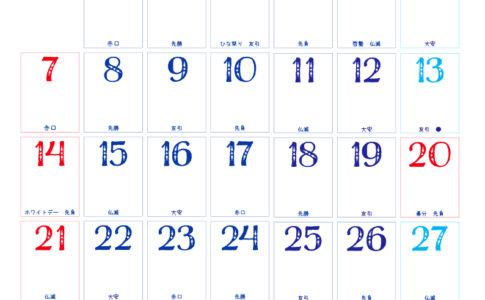 株式会社ポーラベア ポーラベア カレンダー 2021年 3月