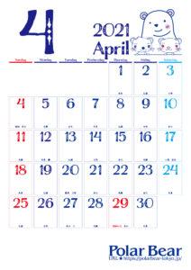 株式会社ポーラベア ポーラベア カレンダー 2021年 4月