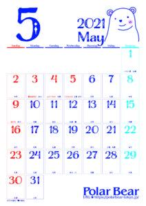 株式会社ポーラベア ポーラベア カレンダー 2021年 5月