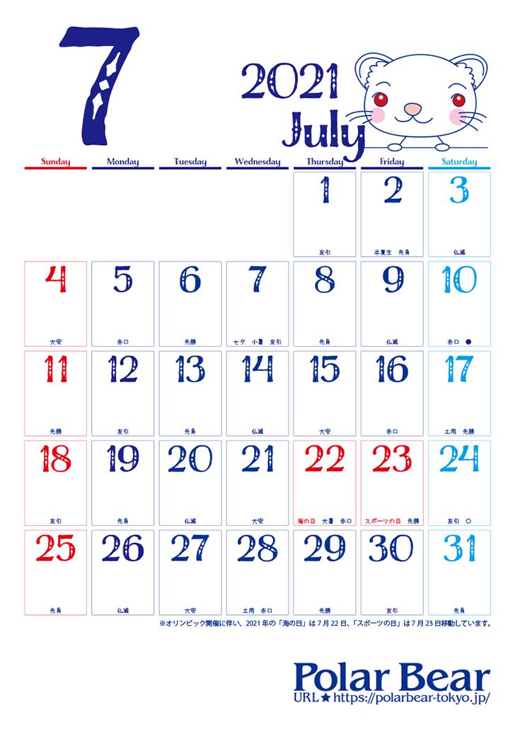 株式会社ポーラベア ポーラベア カレンダー 2021年 7月