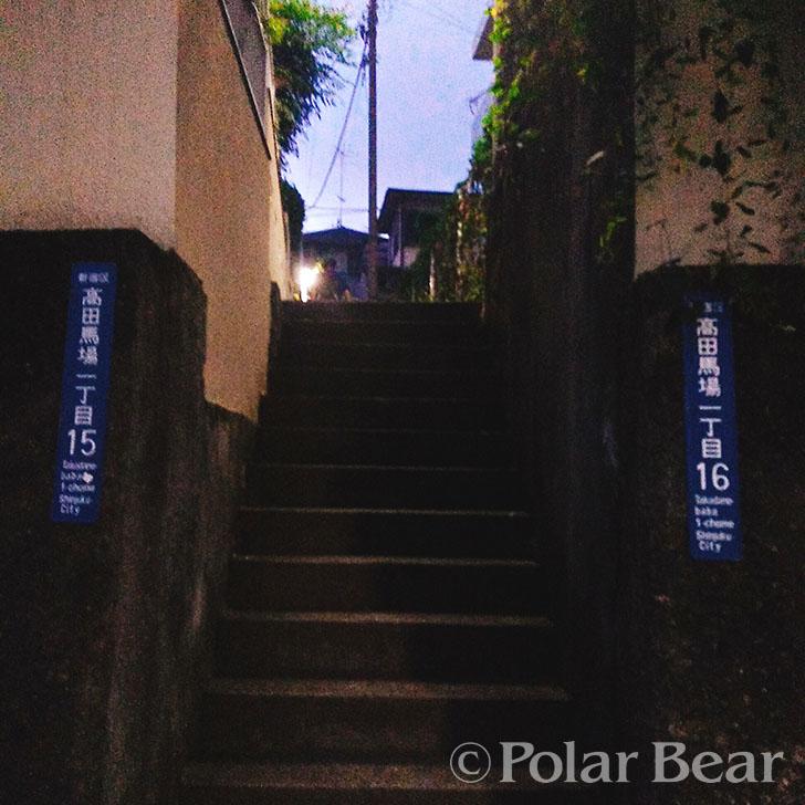 ポーラベア 株式会社ポーラベア 新宿区 高田馬場 街区表示板