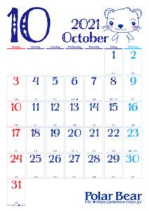 株式会社ポーラベア ポーラベア カレンダー 2021年 10月