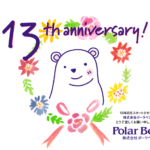 株式会社ポーラベアは創業13年目を迎えました。