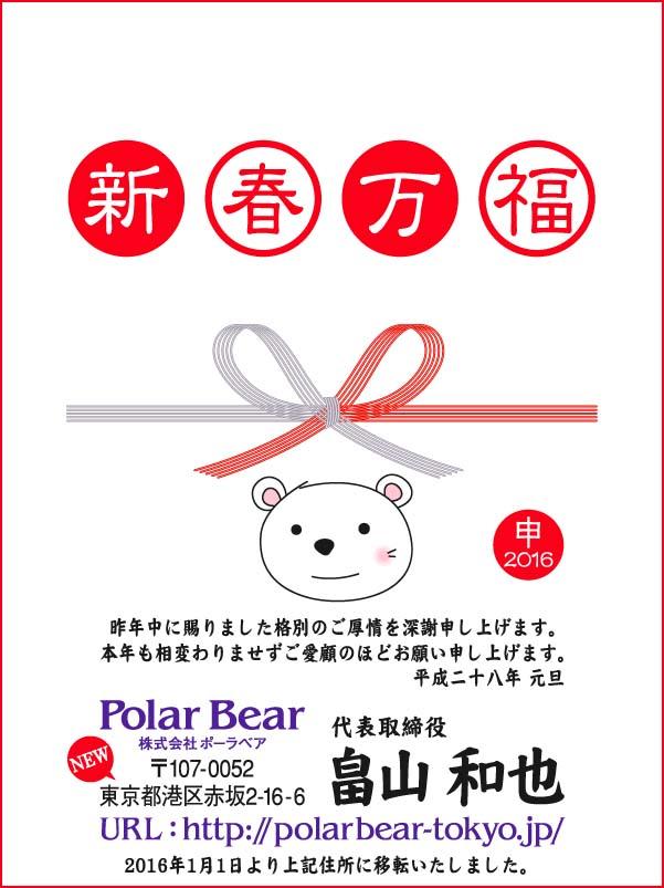 株式会社ポーラベア Happy New Year