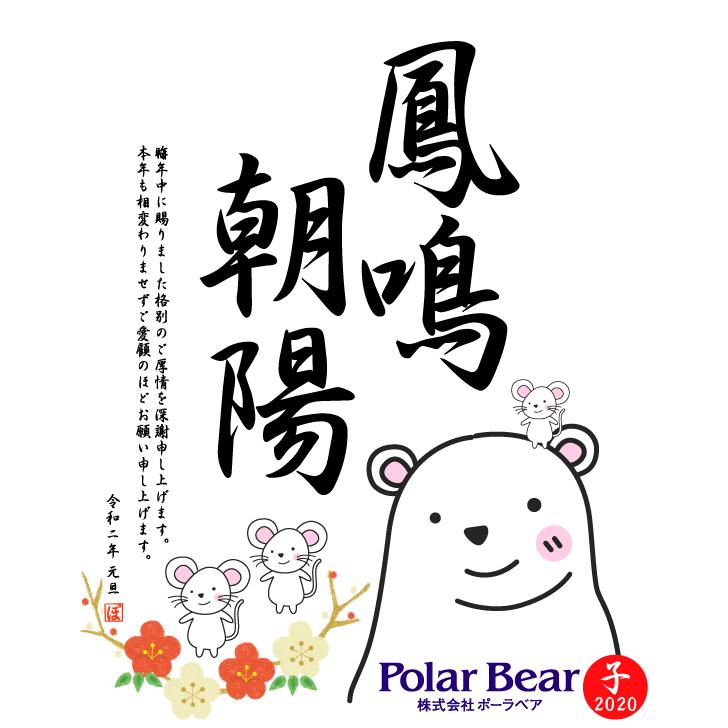 株式会社ポーラベア 2020年 新年のご挨拶 鳳鳴朝陽