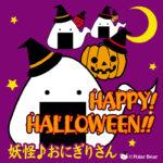 happy halloween ハロウィン