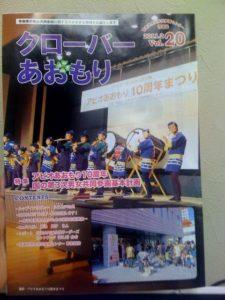青森県男女共同参画センター発行情報誌に講演会の模様を掲載していただきました